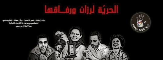 Libertad para Razan y sus compañeros (especifica los nombres) que fueron secuestrados por desconocidos en Al-Ghoutta oriental. Juntos para que los liberen (Comités de Coordinación Local)